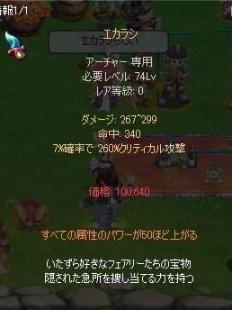 20090316-2-ゆちな