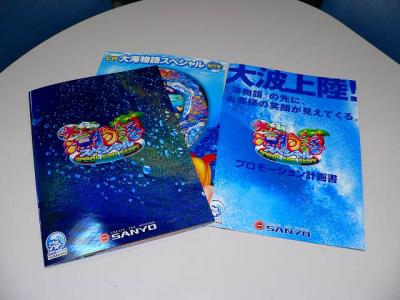 写真キャプション=「CR大海スペシャルMTE」の発売の先だっれ配布されたパンフレット