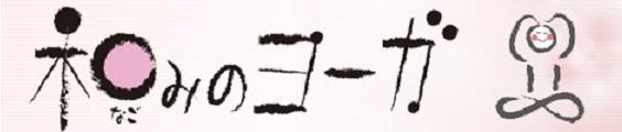 和み ロゴ2