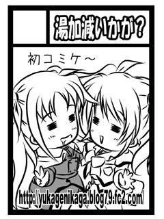 yukagenikagac74.jpg