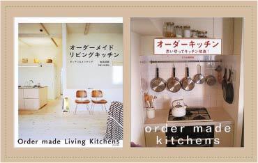キッチン_本
