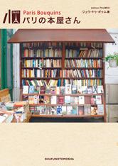 パリの本屋さん1