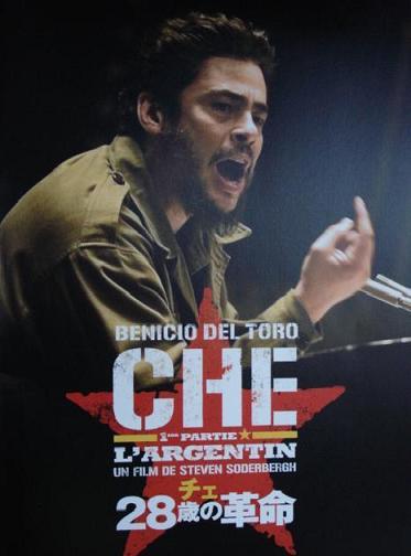 「チェ 28歳の革命」