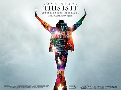 「マイケル・ジャクソン THIS IS IT」