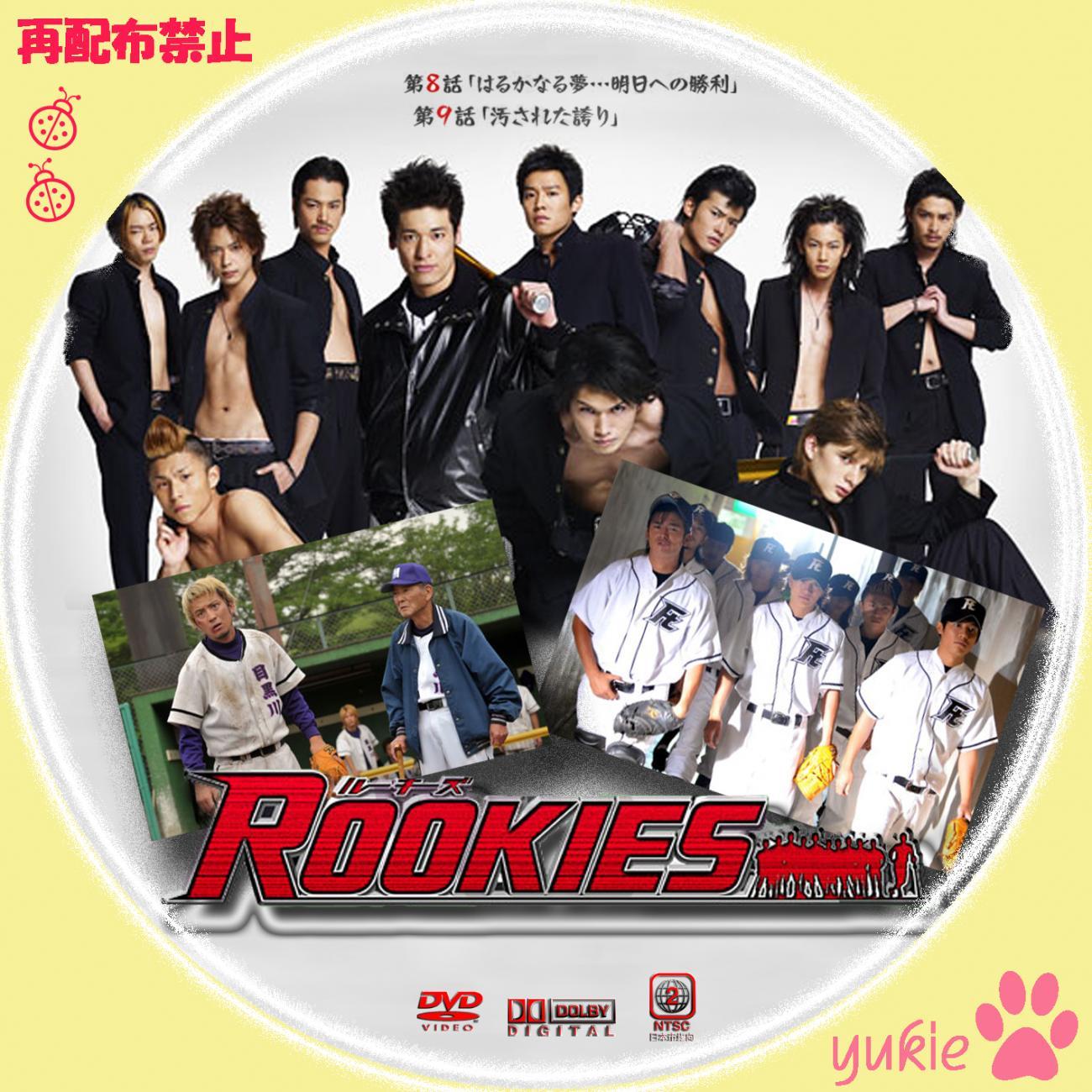 YUKIEのラベル作り♪ ROOKIES ルーキーズ