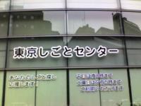 労働 雇用 相談 トラブル 無料 東京