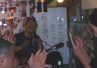 インディーズ アーティストゆき姉・ゴールデン街でノリのライブ
