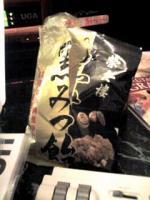 インディーズ ミュージシャン ゆき姉 ボーカリスト のど飴 榮太樓 黒飴