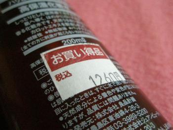 高保湿化粧水2