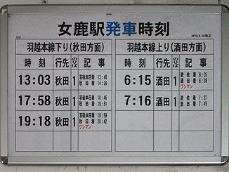 時刻表@女鹿駅