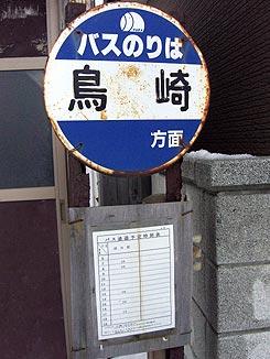 鳥崎@ゆざ交通