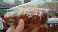 パン処東海林7