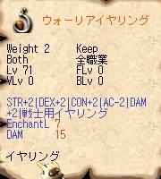 まさかのDAM15