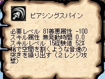 ぴあしんぐすぱいんさん(15)