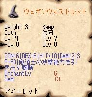 きゅーうぇぽんElv6DAM13