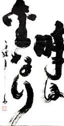 kyounokotoba-117