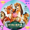 きつねと猟犬2(web用)