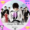 L change the worLd(web用)