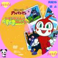 ドキンちゃんのドキドキカレンダー(web用)