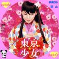 東京少女(web用)