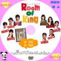 Room OF King③(web用)