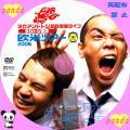 タカアンドトシ 欧米ツアー2006(web用)