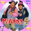 釣りバカ日誌S(スペシャル)(web用)