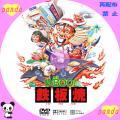 新Mr.BOO 鉄板焼