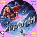 スーパーガール(web用)