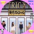 TRICK トリック 新作スペシャル(web用)