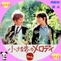 小さな恋のメロディ(web用)