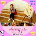 cherry pie チェリーパイ(web用)