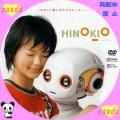 HINOKIO(web用)