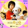 HINOKIO(web用)2