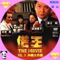 THE MOVIE VOL.5 沖縄大作戦(web用)