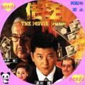 借王 シャッキング THE MOVIE 2000(ミレニアム)(web用)