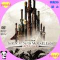セブンソード(SEVEN SWORDS)(web用)
