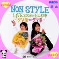 NON STYLE LIVE 2008 in 6大都市 ダメ男VSダテ男(web用)