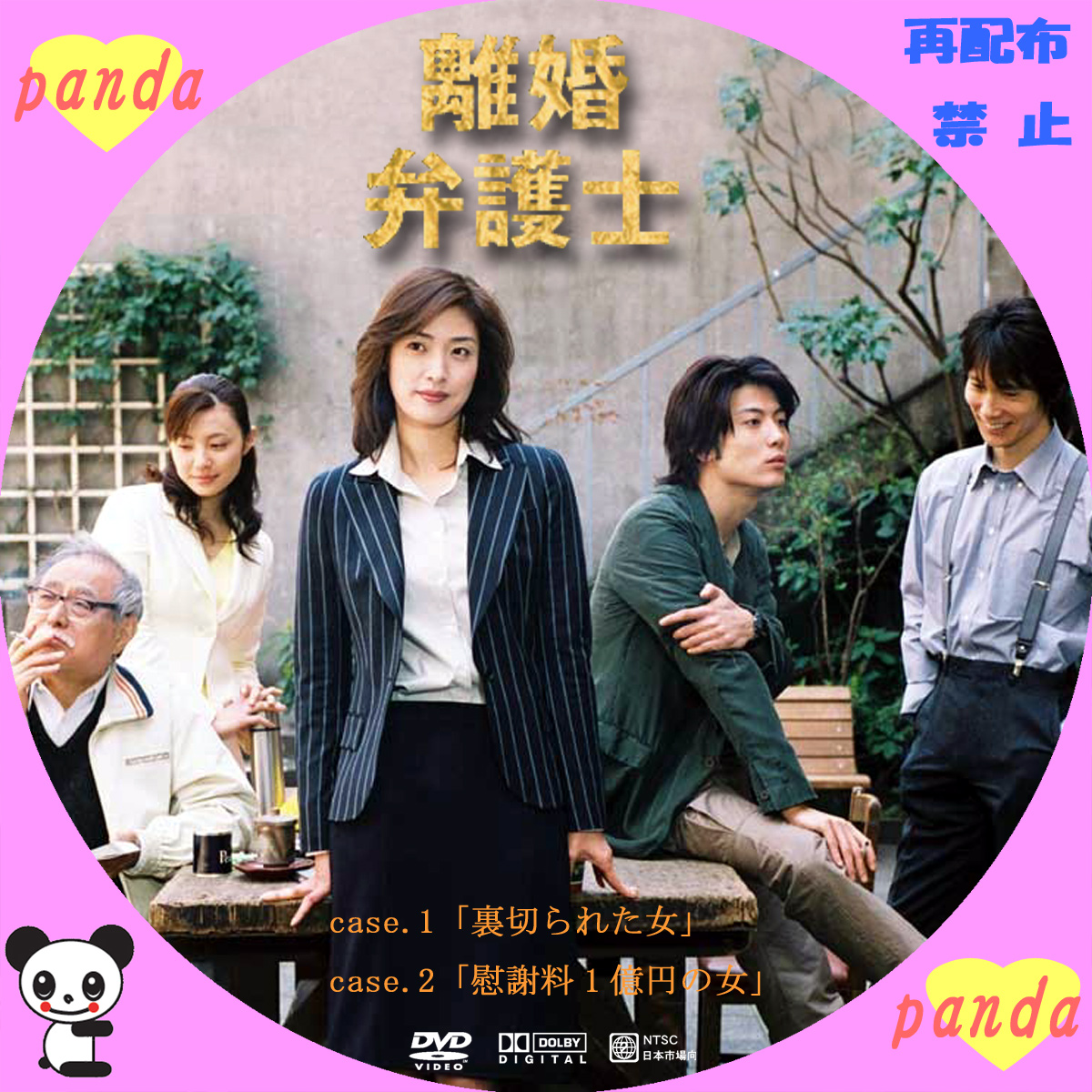 離婚弁護士 DVD-BOX エイベックス・マーケティング 価格: 黒川科学のブログ