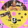 THE3名様(web用)