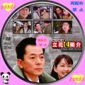米沢蔵王通信局(web用)