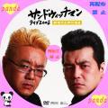 サンドウィッチマン ライブ2008 新宿与太郎行進曲(web用)