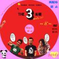佐藤隆太×岡田義徳×塚本高史 THE 3名様 2005・秋は恋っしょ!(web用)