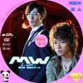 MW-ムウ- 第0章 ~悪魔のゲーム~(web用)