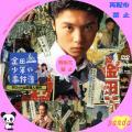 金田一少年の事件簿 タロット山荘殺人事件(web用)