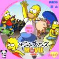 ザ・シンプソンズ MOVIE-劇場版-(web用)