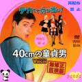 40cmの童貞男(web用)