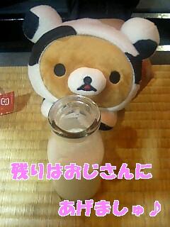 モ~モ~リラちゃんが行く2-14