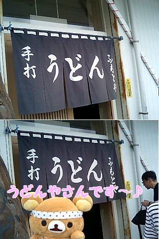 吉田のうどん-2