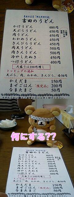 吉田のうどん-3